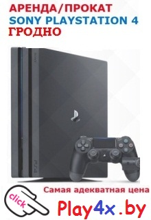 прокат playstation 4 гродно