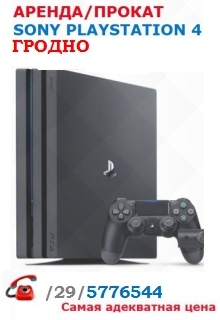 прокат sony playstation 4 ps4 гродно