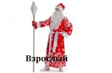 Костюм Деда Мороза ( взрослый )