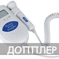 Фетальный допплер SONOLINE