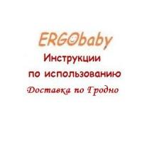 Ergo Baby Carrier видеоинструкции по использованию