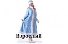 Новогодний костюм Снегурочки ( взрослый )