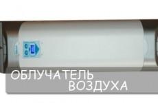 Облучатель воздуха бактерицидный рециркулятор «Витязь» Р1521